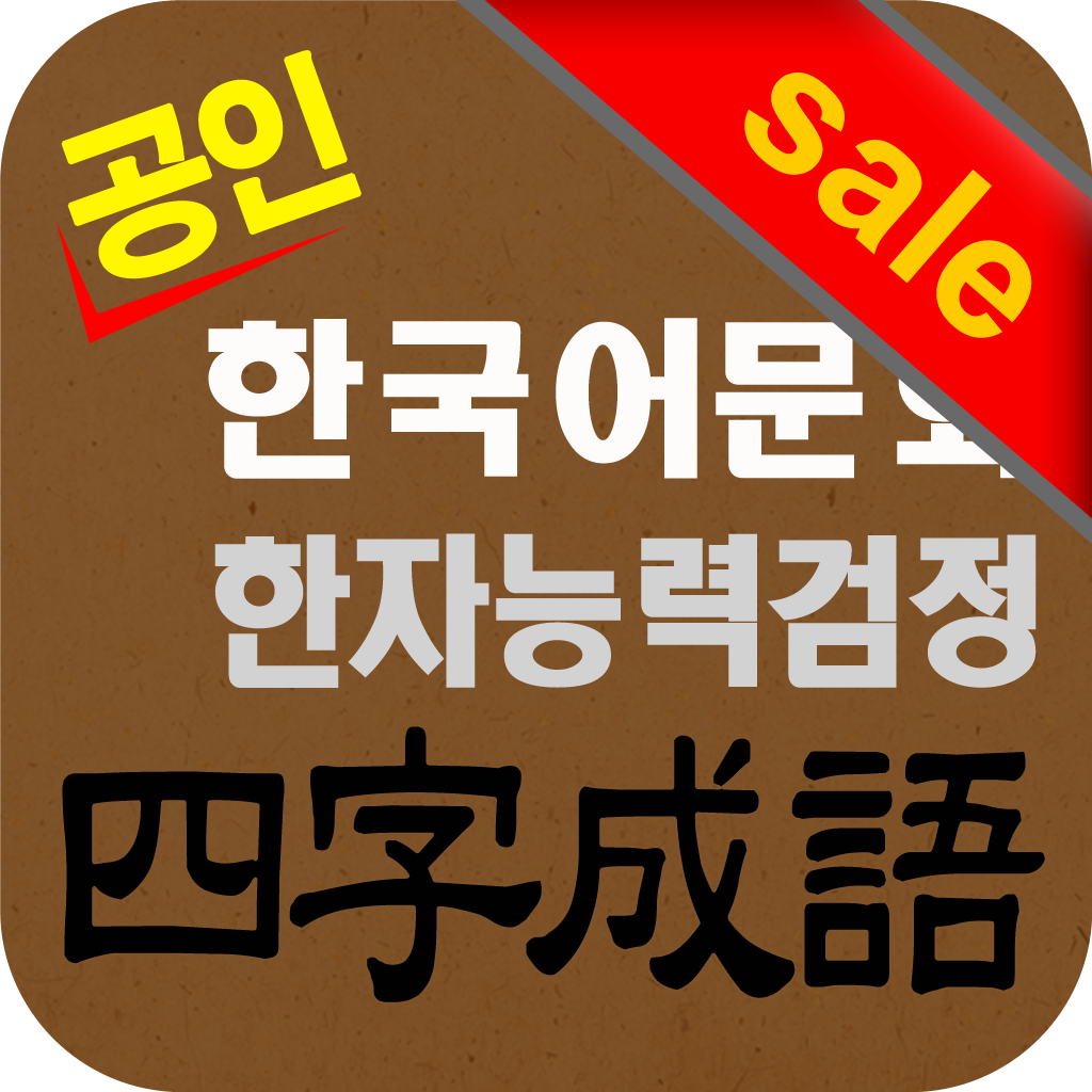 도전! 사자성어 Chinese Four-Characters Idiom - DaolSoft, Co., ...